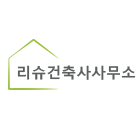 (주)리슈건축사사무소 로고