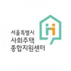 서울특별시 사회주택종합지원센터