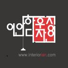이안하우징앤디자인 로고