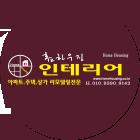 홈하우징인테리어 로고