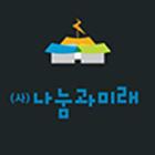 (사)나눔과미래 따뜻한사회주택기금 로고